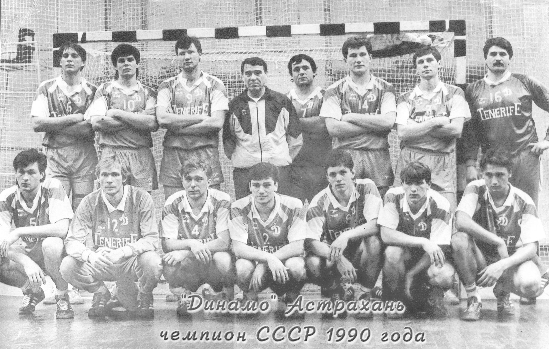 Динамо-Чемпион-СССР 1990-