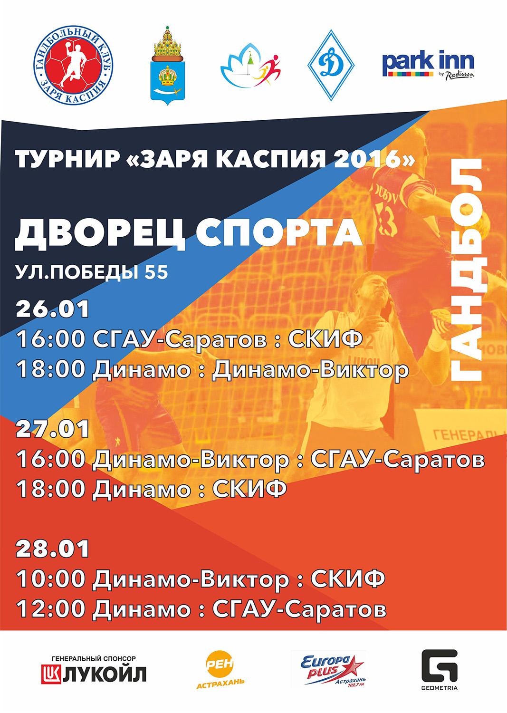 2016.01.26-28 Турнир Заря Каспия