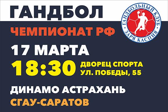 2016.03.17 СГАУ-САРАТОВ