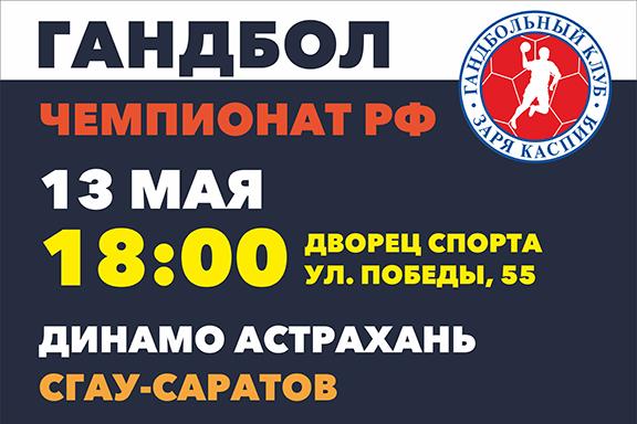 2016.05.13 СГАУ-САРАТОВ
