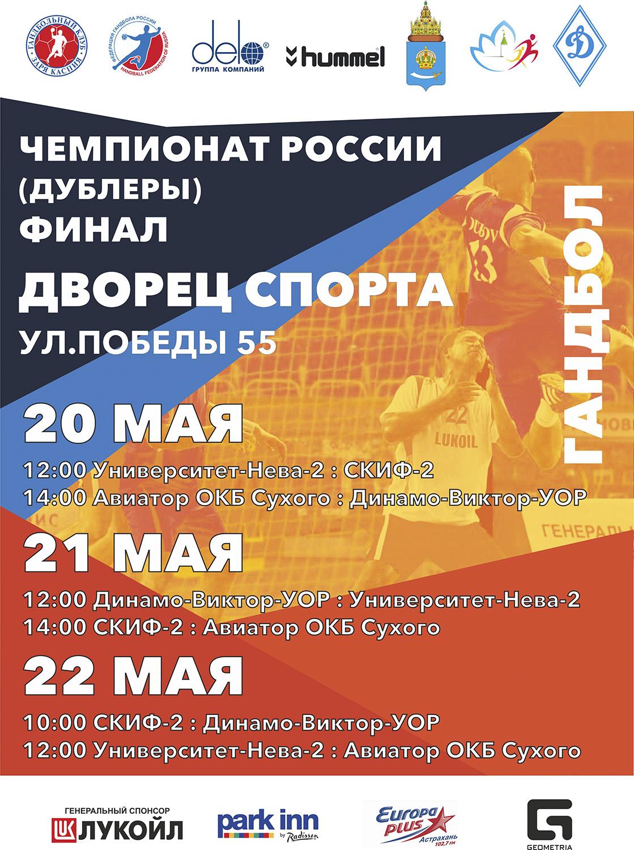 2016.05.20-22 Авиатор тур
